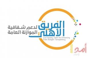 الفريق الأهلي يشيد بجدية حكومة رام الله ونشرها قانون موازنة الطوارئ ويدعو للالتزام بالشفافية