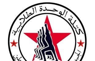 غزة: كتلة الوحدة الطلابية تؤكد وقوفها مع مطالب طلاب جامعة الأزهر