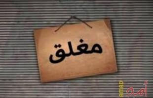 شرطة وأمن سلطة رام الله يغلقون 10 محلات تجارية في سلفيت