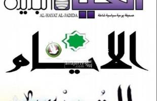 أبرز عناوين الصحف الفلسطينية 2019-9-30