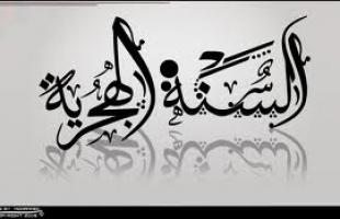 """حكومة رام الله تعلن الأحد عطلة رسمية بمناسبة """"عيد رأس السنة الهجرية"""""""