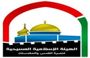 """""""الهيئة الإسلامية"""" تحذر من اقتحامات استثنائية وتدعو لـ""""هبّة"""" دفاعاً عن الأقصى"""