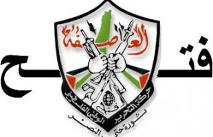مركزية فتح (م7) تعقد اجتماعًا في رام الله