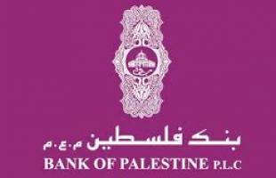 بنك فلسطين يوقع مذكرة تفاهم مع منظمة اليونيسف لدعم الشباب والأطفال