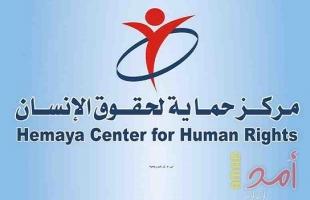 مركز حماية يوجه رسالة لشخصيات وهيئات أممية بشأن سياسة الهدم في مدينة القدس