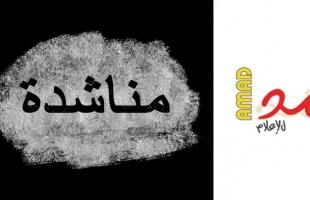 """عائلة """"أبو وردة"""" تناشد عبر """"أمد"""" انقاذ حياة الفتى المريض """"حمزة"""" من الموت"""