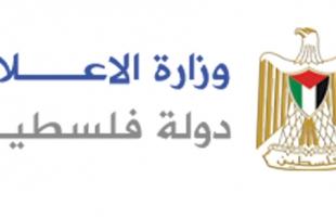 الإعلام برام الله والمركز الفلسطيني للبحوث: الإجراءات الاحتلالية القادمة خطيرة