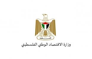 رام الله: وزارة الاقتصاد تضبط أطنانا من المنتجات التالفة