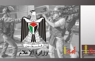"""رام الله: """"الاعلام"""" تطلق موجات """"بث إذاعي"""" مركزية بمناسبة يوم الأسير الفلسطيني"""