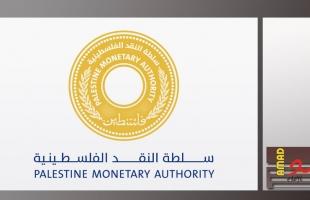 سلطة النقد: القطاع المصرفي حافظ على قوته ونمو الودائع والتسهيلات المصرفية