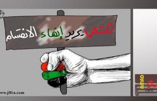 غزة: لجنة المتابعة للقوى الوطنية والاسلامية تدعو لضرورة إنجاح الحوار الوطني