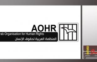 المنظمة العربية ترحب بموجة الإفراجات عن الموقوفين في الجزائر