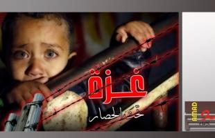 """قناة: إسرائيل تمارس لعبة """"العصا والجزرة"""" مع قطاع غزة"""