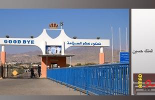 الأردن تقرر زيادة عدد القادمين عبر جسر الملك حسين إلى (2000) شخص يومياً