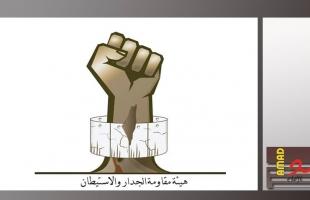"""""""هيئة مقاومة الجدار"""" تحذر من شرعنة بؤر استيطانية في الضفة الغربية"""
