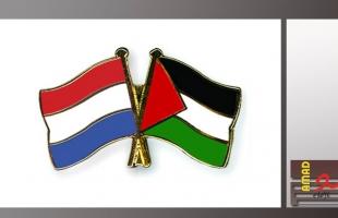 هولندا تجدد التزامها بدعم قيام دولة فلسطينية على مبدأ حل الدولتين