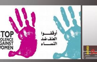 د. عوض : غزة أكثر المحافظات عنفاً ضد النساء المتزوجات حالياً أو اللواتي سبق لهن الزواج