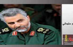"""محدث2- ردود أفعال فصائلية فلسطينية على اغتيال قائد فيلق القدس """"سليماني"""""""