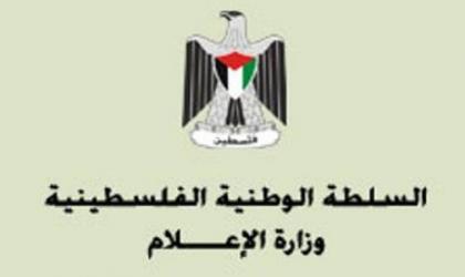 الإعلام برام الله: أكثر من 3000 طفلاً استشهدوا منذ انتفاضة الأقصى
