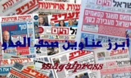 أهم عناوين الصحف الإسرائيلية 24/7/2020