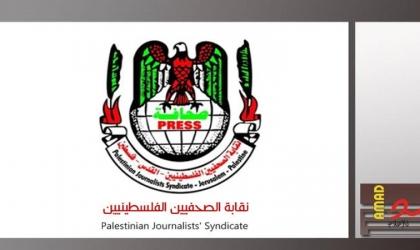 نقابة الصحفيين تدعو لحماية ميدانية للإعلاميين خاصة في القدس المحتلة