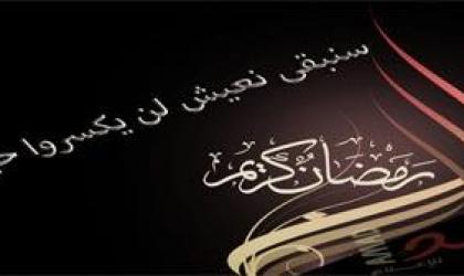 19 دولة عربية تعلن الاثنين أول أيام رمضان.. و3 دول أخرى تعلنه الثلاثاء