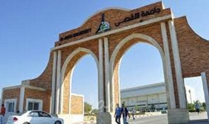 شكوى إلى وزير التعليم العالي حول التمييز بين الجنسين في شروط القبول بجامعة الأقصى