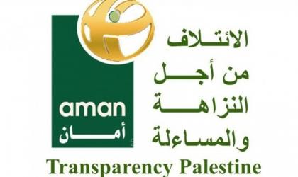 أمان يدعو وزارة الإعلام للالتزام بالنزاهة في التغطية الإعلامية إبان مرحلة العملية الانتخابية