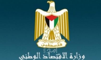 """رام الله: وزارة الاقتصاد تقرر إغلاق مقرها الرئيسي بسبب """"كورونا"""""""