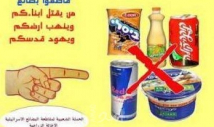 اطلاق الحملة الوطنية لمنع ادخال المنتجات الإسرائيلية للسوق الفسطينية