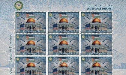 """الإمارات تصدر طابعاً تذكارياً بعنوان: """"القدس عاصمة فلسطين"""""""