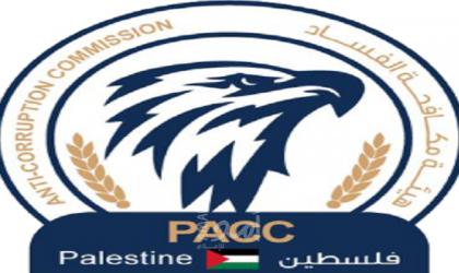 هيئة مكافحة الفساد في فلسطين: تلقينا 1191 شكوى وبلاغا خلال عام 2020