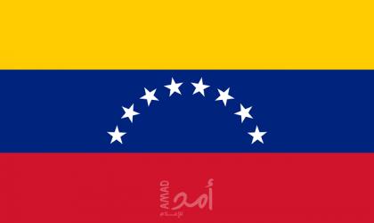 """فنزويلا تؤكد أنها ستفوز في """"الماراثون"""" ضد العقوبات الأمريكية"""