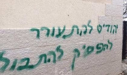 """عصابة """"تدفيع الثمن"""" المتطرفة تعطب إطارات مركبات وتخط شعارات عنصرية في """"كفر قاسم"""""""