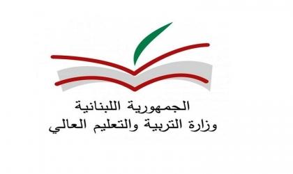 """لبنان: إغلاق المدارس من 29 فبراير حتى 8 مارس بسبب فيروس """"كورونا"""""""