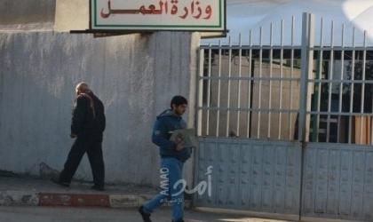 بالرابط .. غزة: وزراة العمل تدعو الخريجين والعمال لتحديث بياناتهم