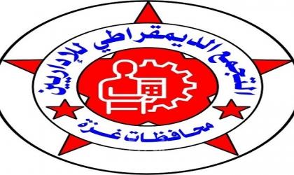 التجمع الديمقراطي للإداريين يطالب المواطنين الالتزام بقرارات وزارتي الصحة والداخلية من أجل سلامتهم