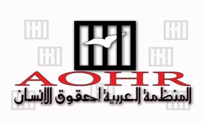 تونس..  المنظمة العربية تناشد السياسيين لتجاوز الانقسامات ورؤية التطلعات الشعبية