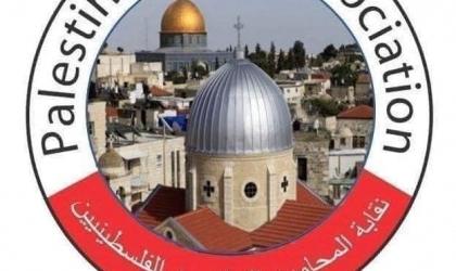 رام الله: نقابة المحامين تعلن وقف فعاليتها التي أعلنت عنها الأربعاء الماضي