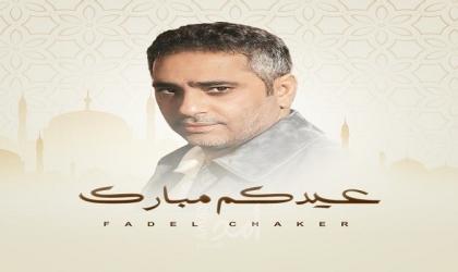 فضل شاكر لجمهوره العربي: عيدكم مبارك