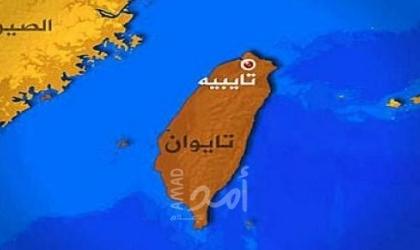 """تايوان تحذّر من """"عواقب كارثية"""" في حال سيطرت الصين على الجزيرة"""