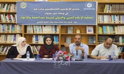 إعلاميون: تغطية الإعلام العربي والدولي لجريمة ضم الضفة والأغوار دون المستوى المطلوب