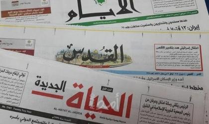 ابرز عناوين الصحف الفلسطينية 15-8-2021