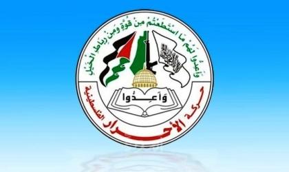 """حركة الأحرار تهنئ """"حماس"""" بانتهاء انتخاباتها الداخلية بغزة"""