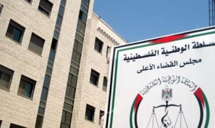 رام الله: مجلس القضاء الأعلى يقرر استمرار العمل بدوام الحد الأدنى