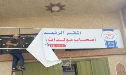 غزة: قرار بحل رابطة أصحاب المولدات وإغلاق مقرها وإحالة الناطق باسمها للنائب العام