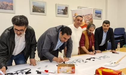 """هيئة المؤسسات الفلسطينية توقع على جدارية """"لا للتطبيع، التطبيع خيانة"""" في برلين"""