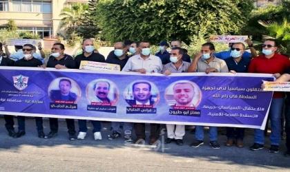 غزة:  تيار الإصلاح ينظم وقفة احتجاجية تنديدا باعتقال أجهزة السلطة لنشطاء - صور