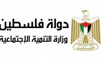 """رام الله: التنمية تقرر إرسال وفد لـ""""الفحص والتدقيق"""" باتهامات صحفية"""