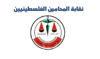 رام الله: نقابة المحامين تقرر مواصلة فعالياتها الاحتجاجية